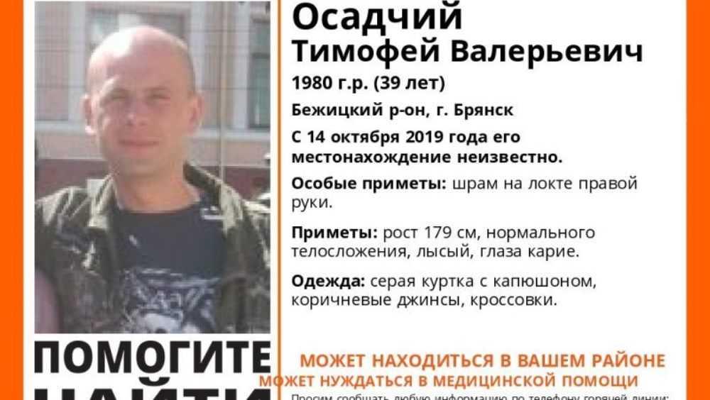 В Брянске нашли пропавшего 14 октября 39-летнего мужчину