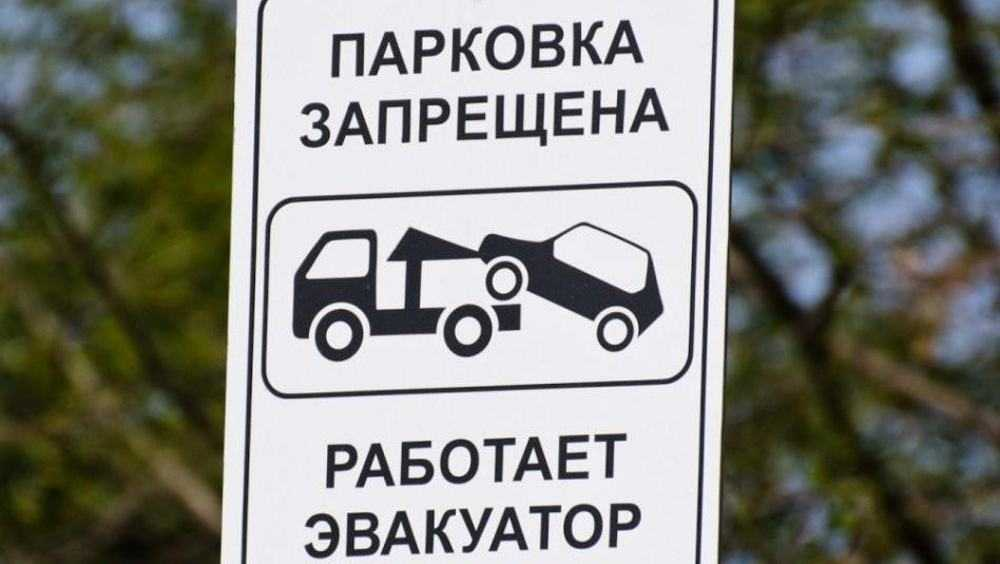 В Брянске с начала года наказали 488 нарушителей правил парковки