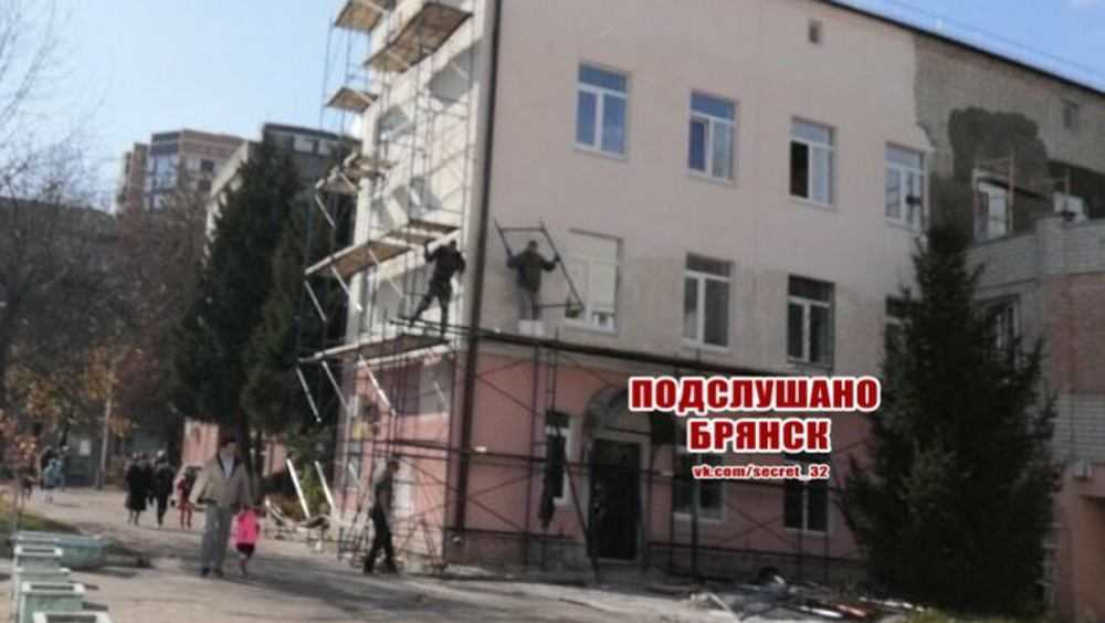 На ремонте брянской поликлиники задействовали строителей-пауков
