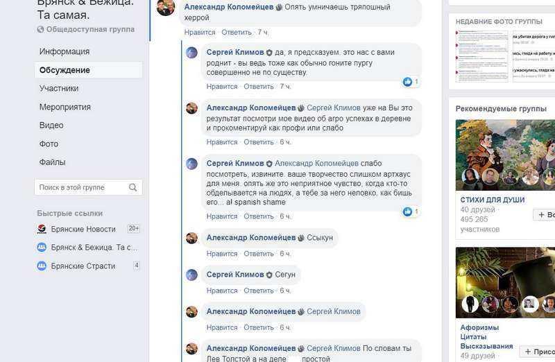 Блогер Александр Коломейцев нашел в Брянске «тряпошного хероя»