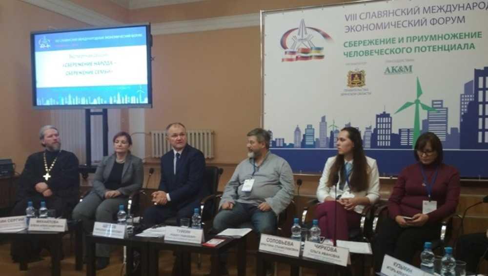 В Брянске на Славянском форуме обсудили, как сохранить и укрепить семьи