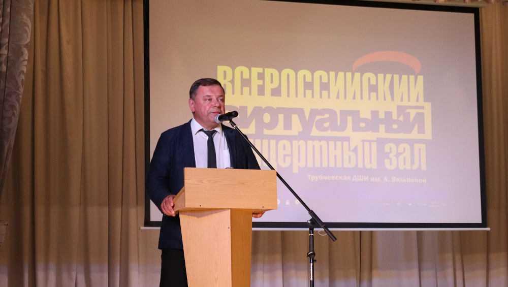 Через пять лет в Брянской области будет семь виртуальных концертных залов
