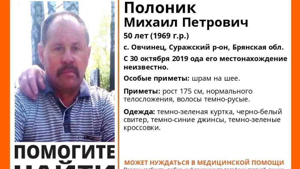 В Суражском районе Брянщины пропал 50-летний Михаил Полоник