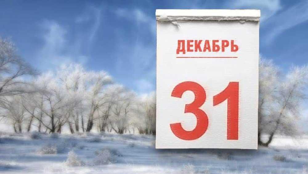 В Брянске день 31 декабря объявили выходным