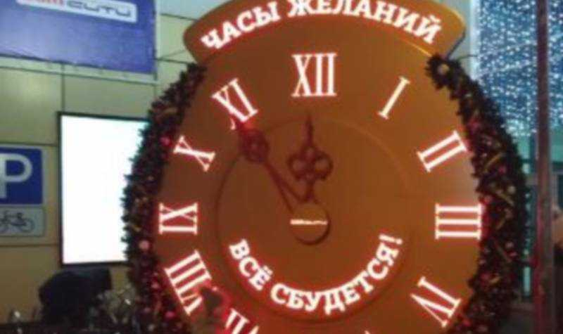 В Бежицком районе Брянска установили «Часы желаний»