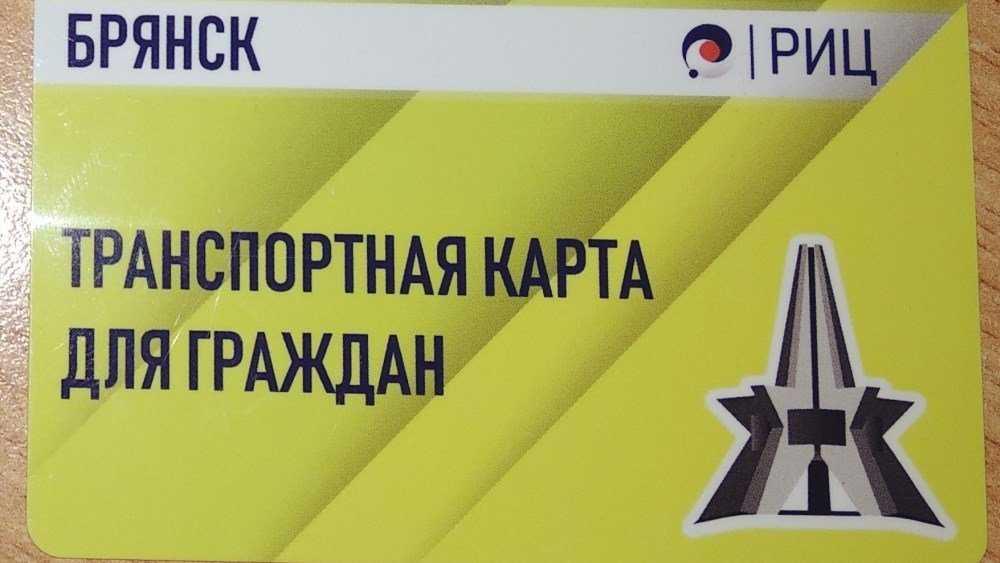 В Брянске проездные билеты с 1 декабря подорожают на 100 рублей