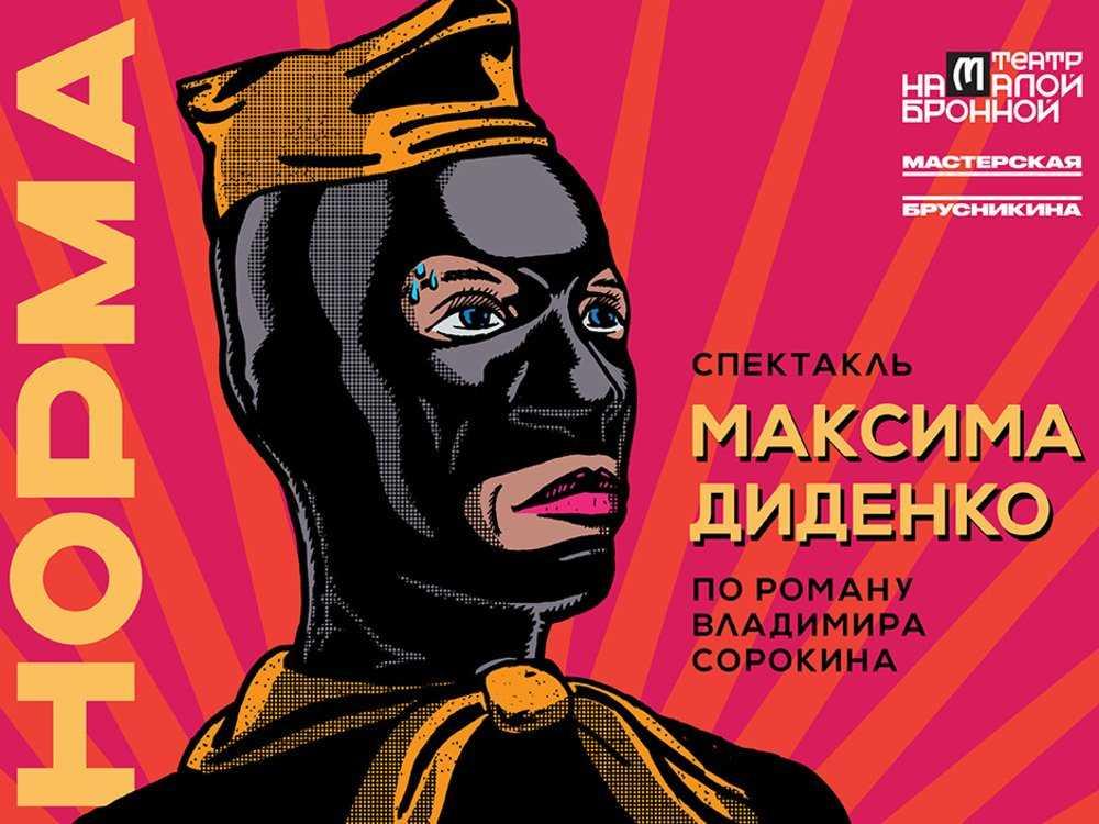 Сцена с поеданием кала в театре мужа Ксении Собчак шокировала россиян
