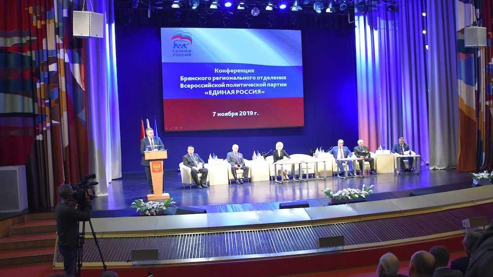 В Брянске прошла конференция регионального отделения «Единой России»