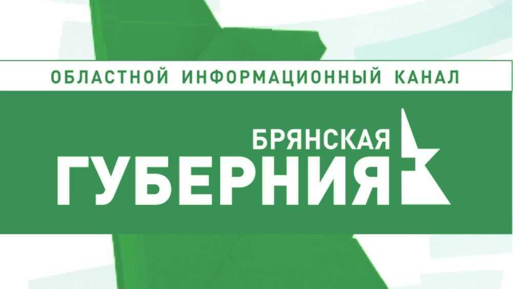 «Брянская губерния» 29 ноября начнёт вещание на телеканале ОТР