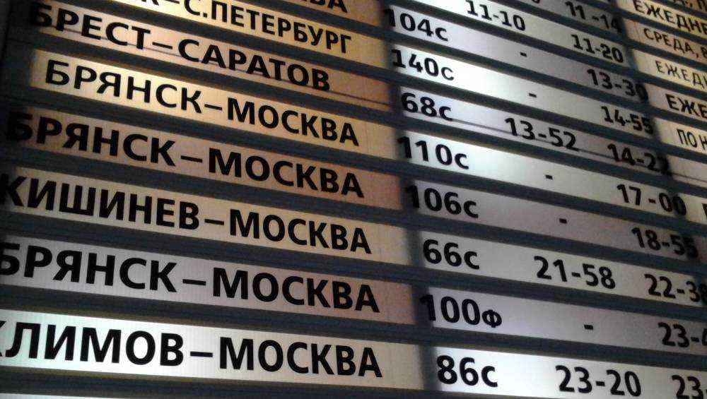 В Брянске вызвала переполох сумка с «бомбой» на вокзале Брянск-II