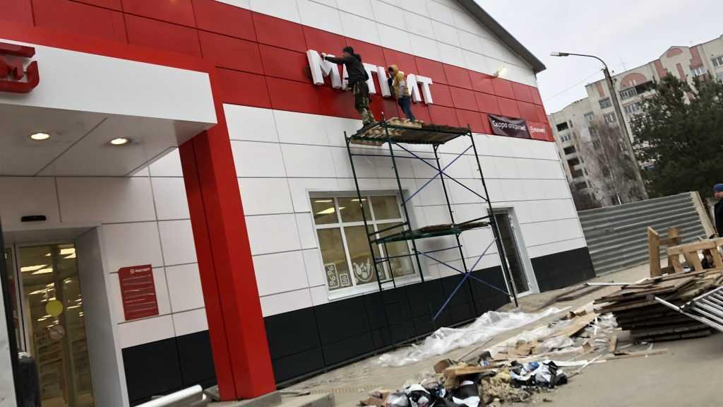 В Брянске откроется большой магазин «Магнит»