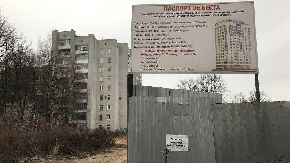 Главное строительное недоразумение Брянска растянулось на 15 лет