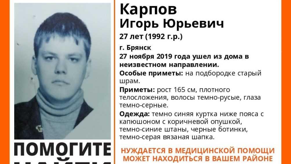 Пропавшего в Брянске 27-летнего Игоря Карпова нашли живым