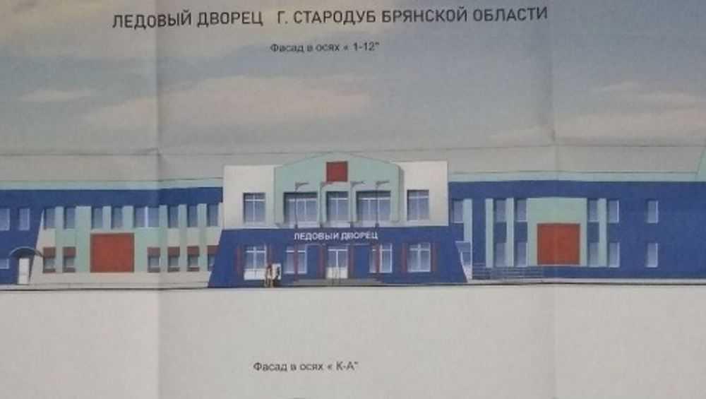 В Стародубе объявили торги для строительства Ледового дворца