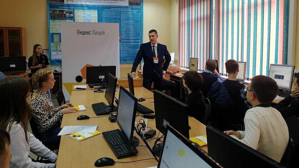 В брянском университете открылся «Яндекс. Лицей»