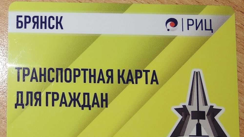 В Брянске возрастет стоимость пополнения транспортных карт