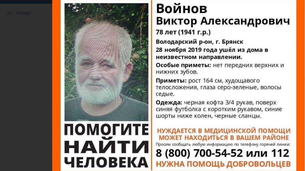 Пропавшего в Брянске 78-летнего Виктора Войнова нашли живым