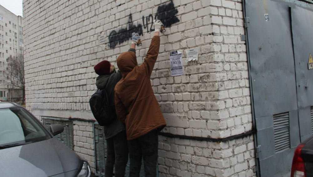В Брянске закрасили написанные на стенах контакты наркоторговцев