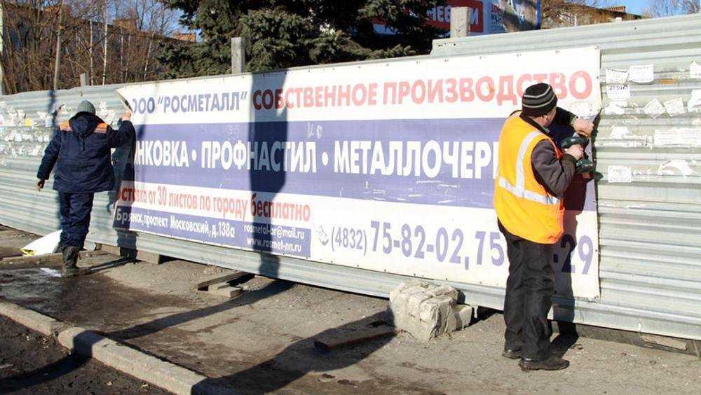 Брянск избавят от избытка рекламных и информационных вывесок