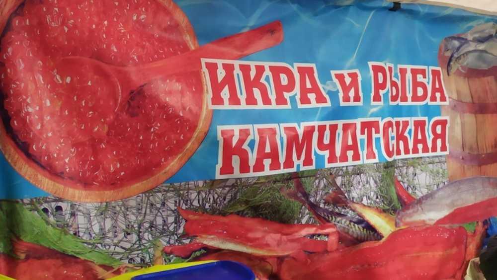 Брянские ветеринары проверили товар на ярмарке «Рыба Камчатки»