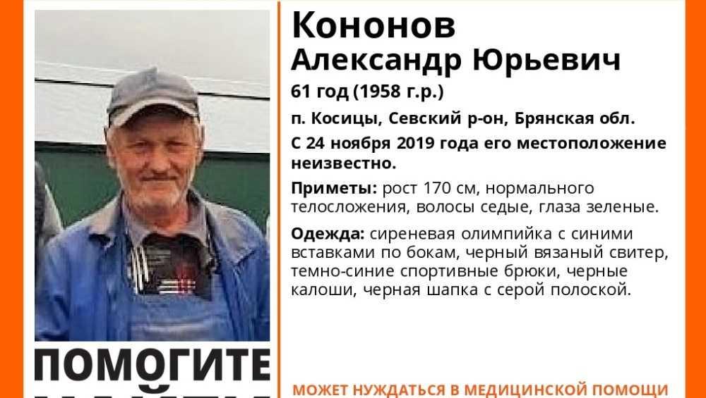 В Севском районе пропал 61-летний Александр Кононов
