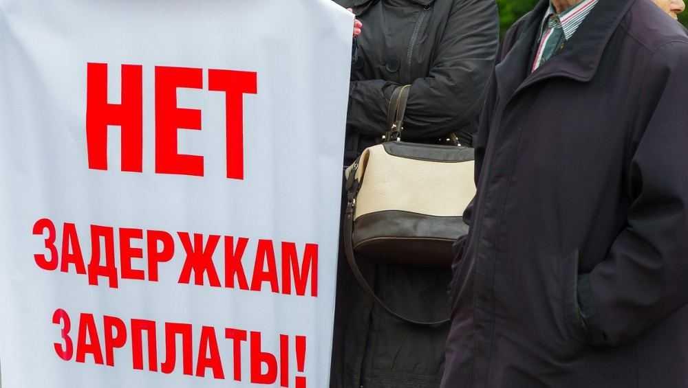 Долг работникам брянской фирмы «Комфорт» снизился до 4 млн рублей