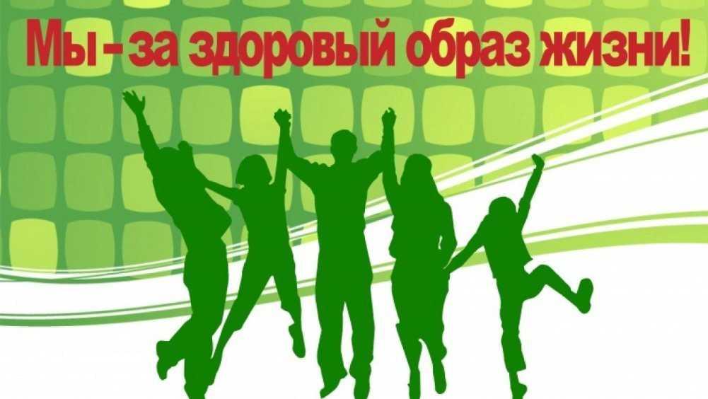 Жителям Брянской области помогут укрепить здоровье