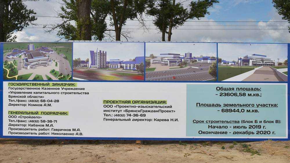Брянск получит спортивные сооружения нового типа