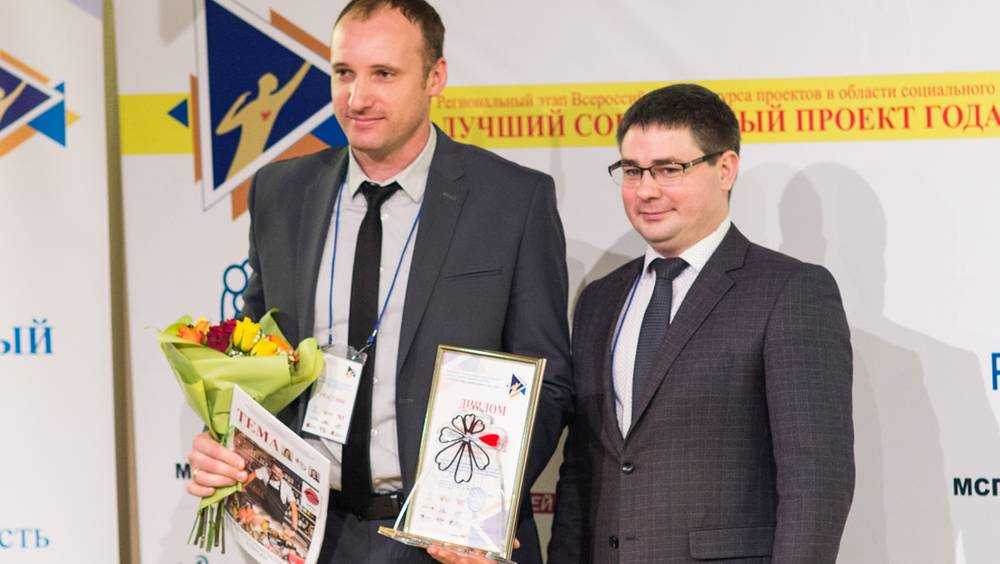 В Брянске наградили лучших социальных предпринимателей