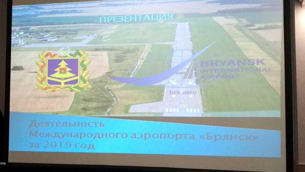 Брянский аэропорт запланировал перевезти в 2020-м около 90000 пассажиров