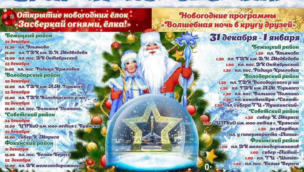 Брянцам приготовили программу развлечений в новогоднюю ночь