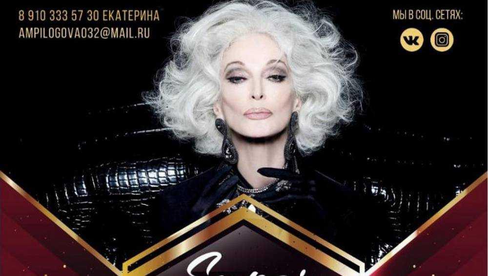 Конкурс красоты среди бабушек объявили в Брянске