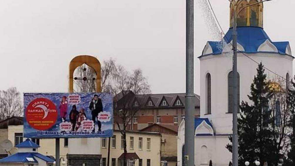 Жителей Дятькова разгневал рекламный баннер возле храма