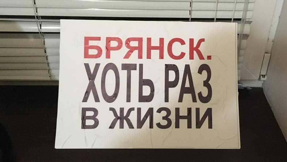 Плакат «Брянских новостей» для Путина заинтересовал телеканалы