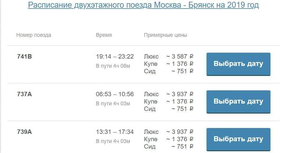 Стала известна цена билетов на двухэтажный поезд Брянск − Москва