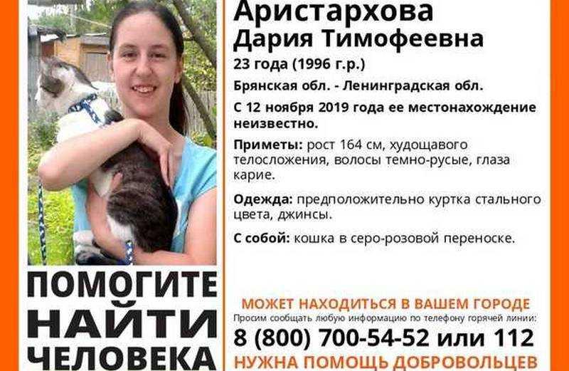 В Брянской области начали поиски пропавшей 23-летней Дарии Аристаховой