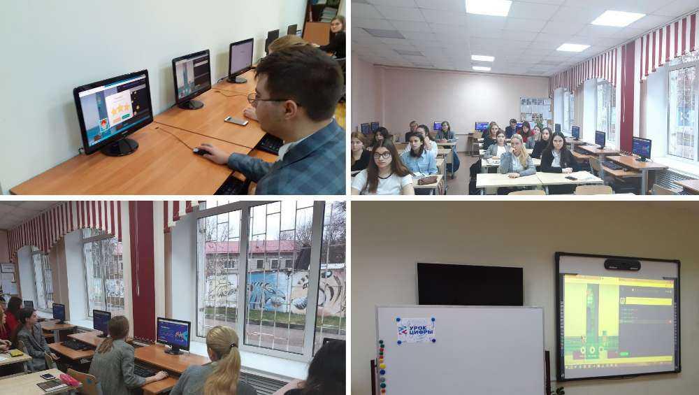 В брянских школах прошли нестандартные «Уроки Цифры»