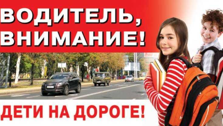 В Брянске с начала года под автомобили попали 10 школьников