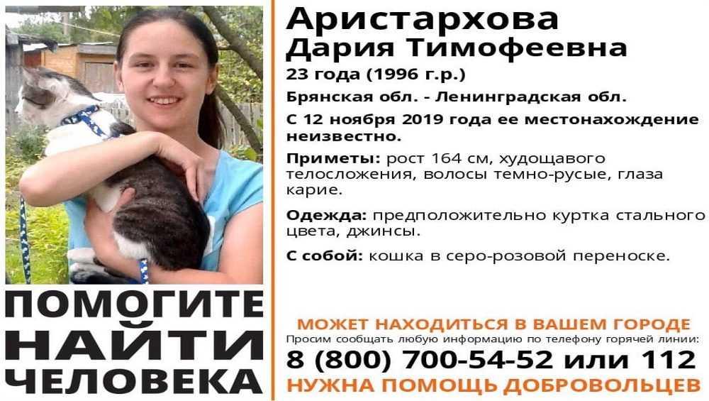 В Брянской области начали поиски пропавшей девушки с кошкой