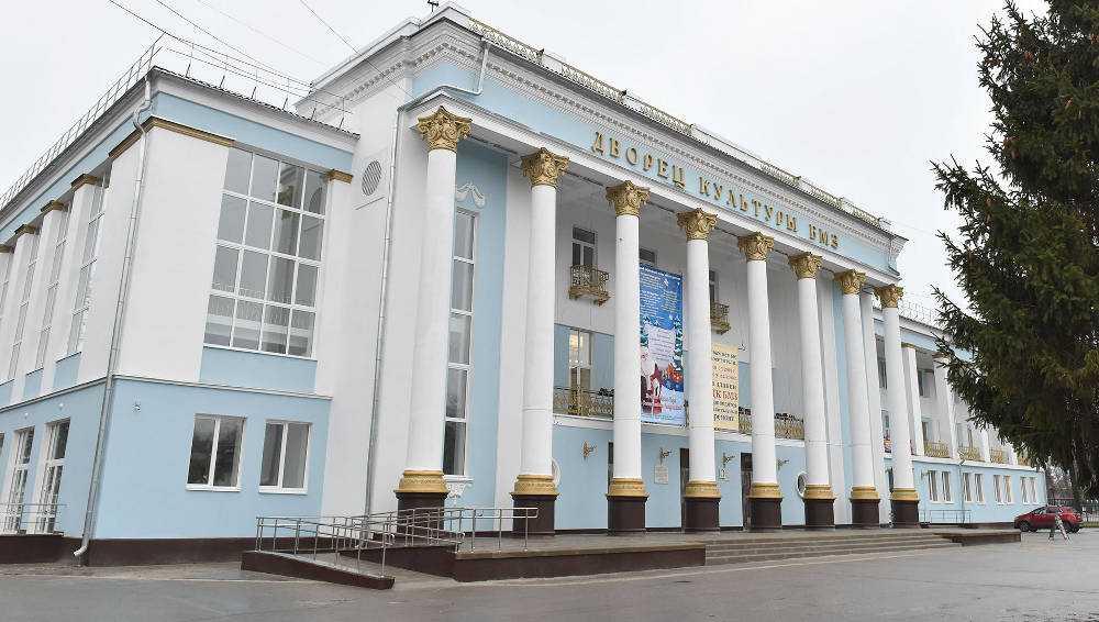 В Брянске в обновленном ДК БМЗ пройдет губернаторский вечер