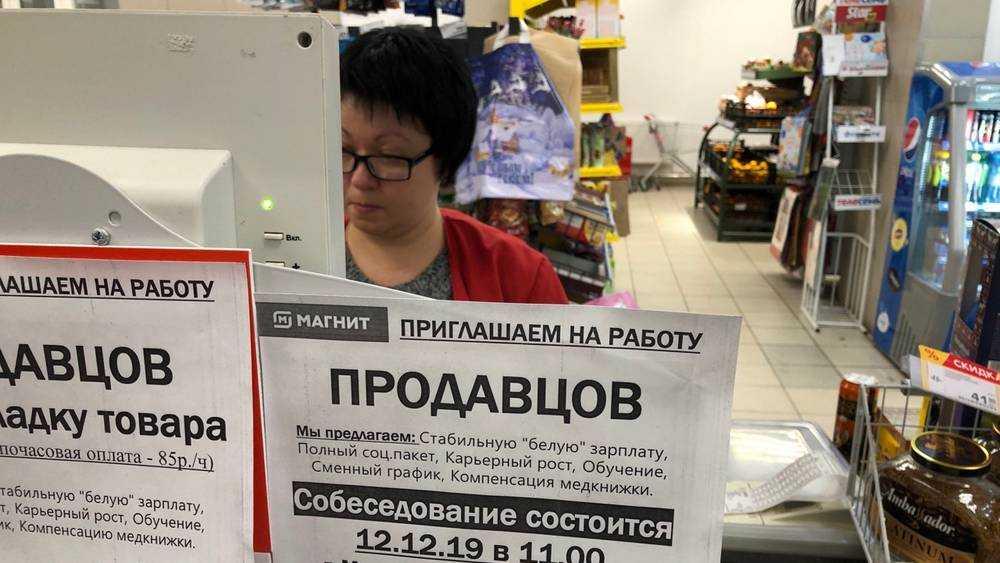 Брянские магазины «Магнит» остались без продавцов