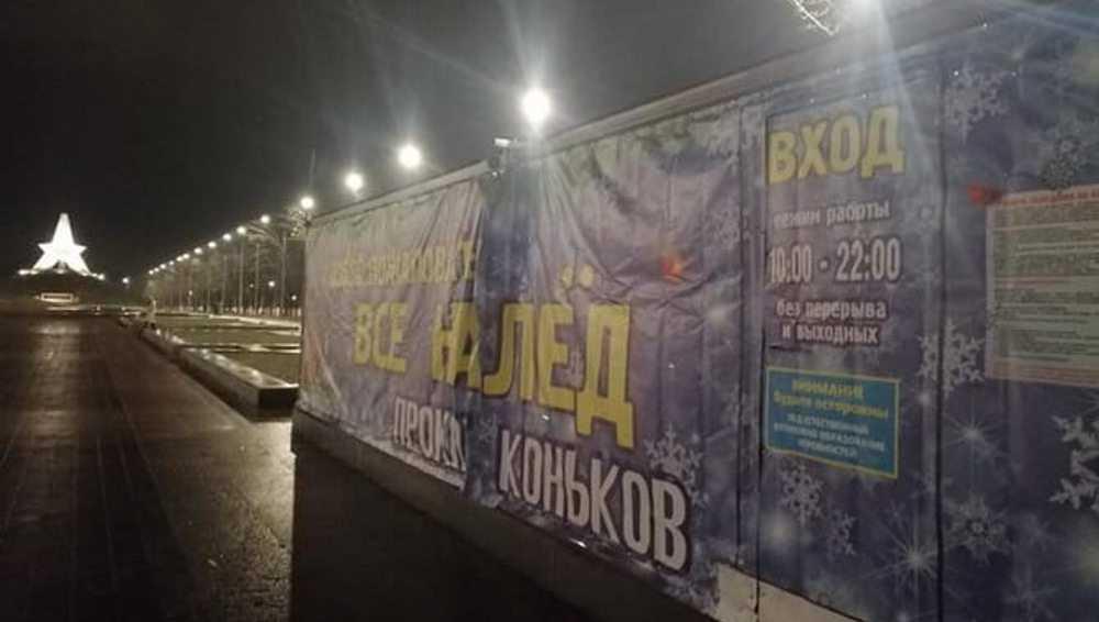 В Брянске у Кургана Бессмертия залили первый ледовый каток