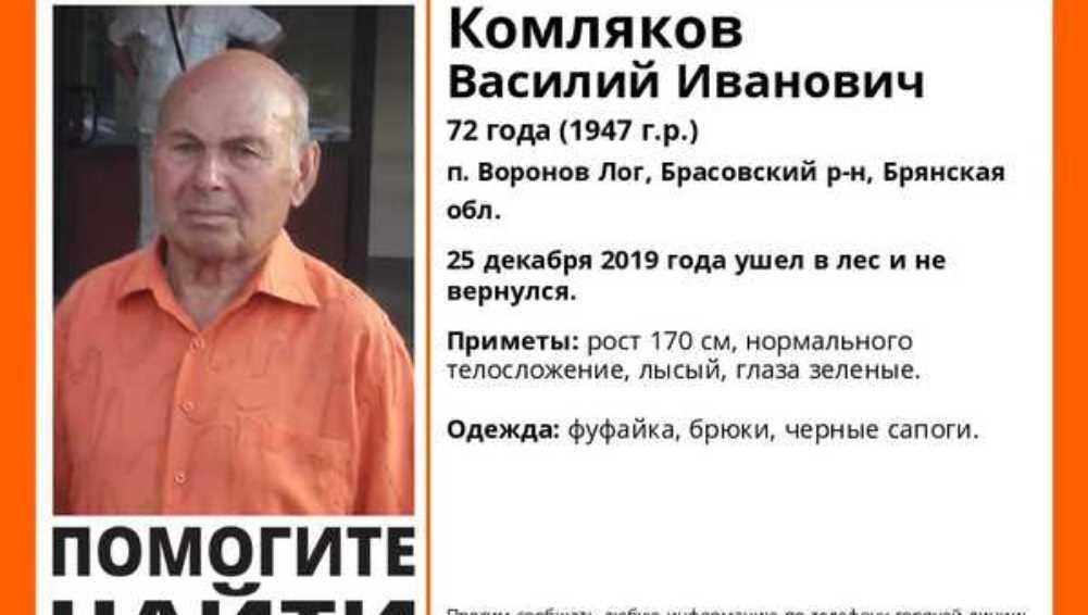 В Брасовском районе нашли пропавшего в лесу Василия Комлякова