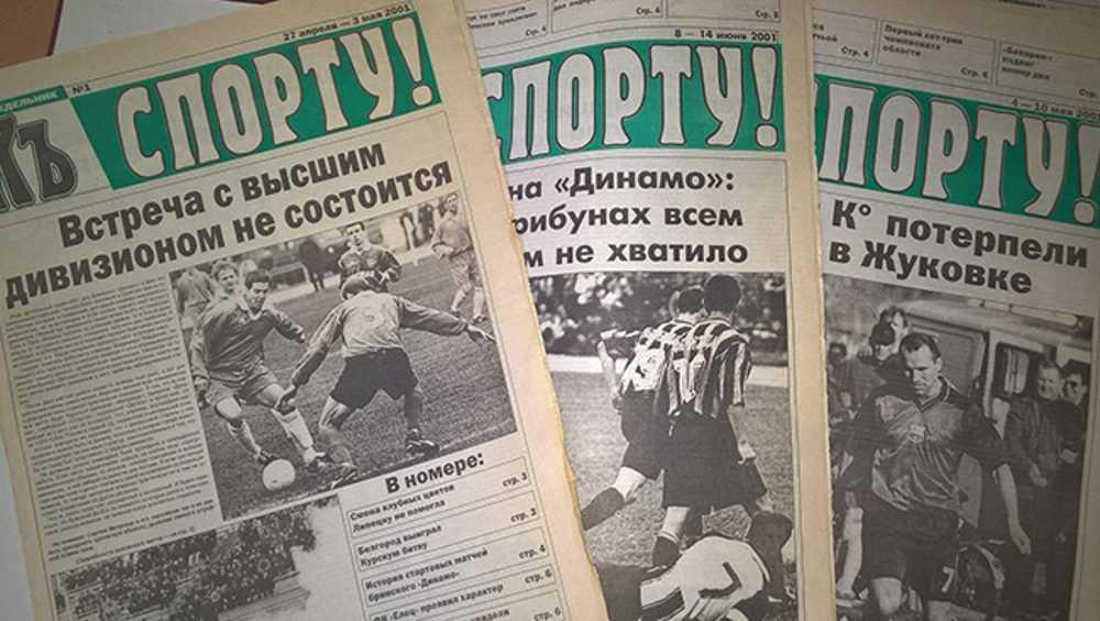 В Брянске закрылась газета «К Спорту!»