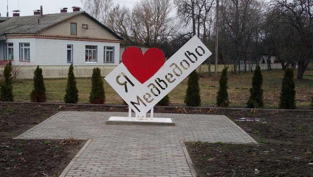 В клинцовском селе появилось красное сердце с признанием в любви