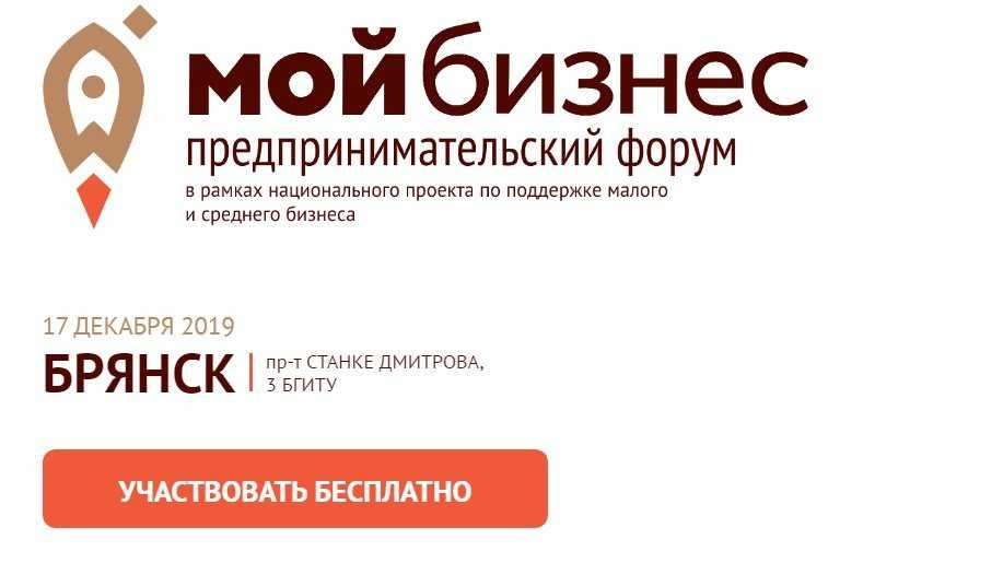 Интерактивное общение и новые горизонты бизнеса – в Брянске пройдет предпринимательский форум
