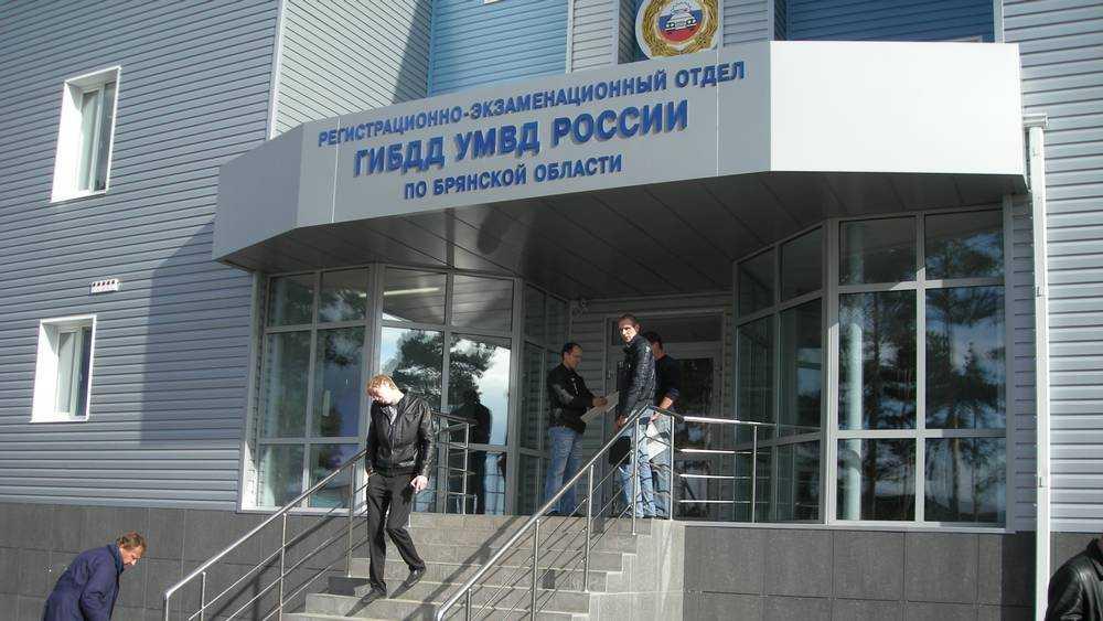 В Брянске МРЭО ГИБДД перестал принимать экзамены на получение прав