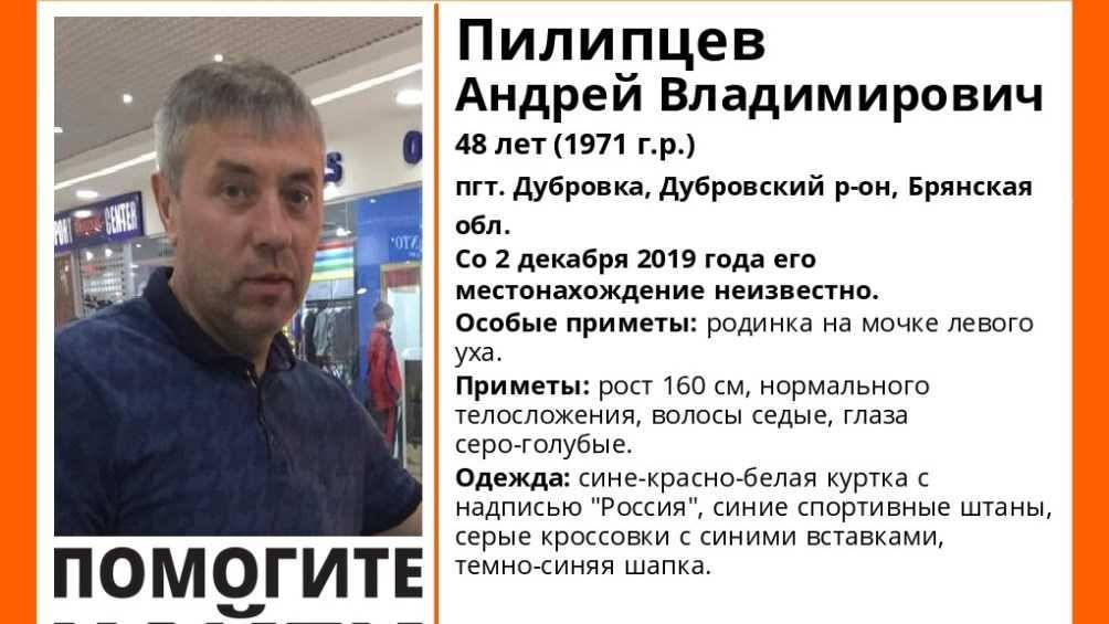 В Дубровке пропал без вести 48-летний Андрей Пилипцев