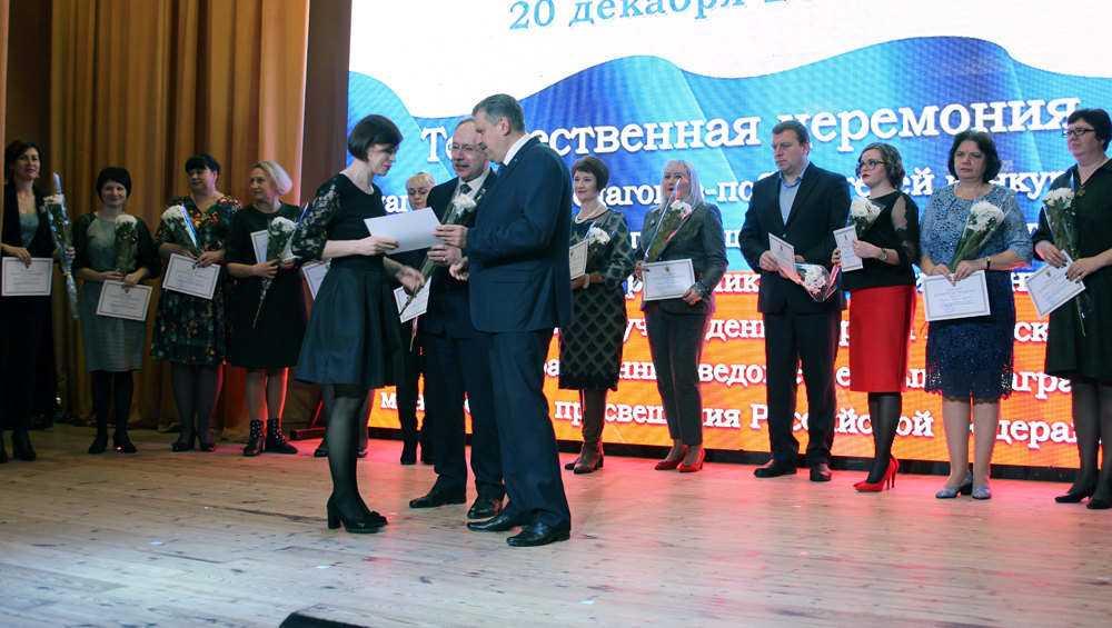 Брянским педагогам вручили по 50 тысяч рублей