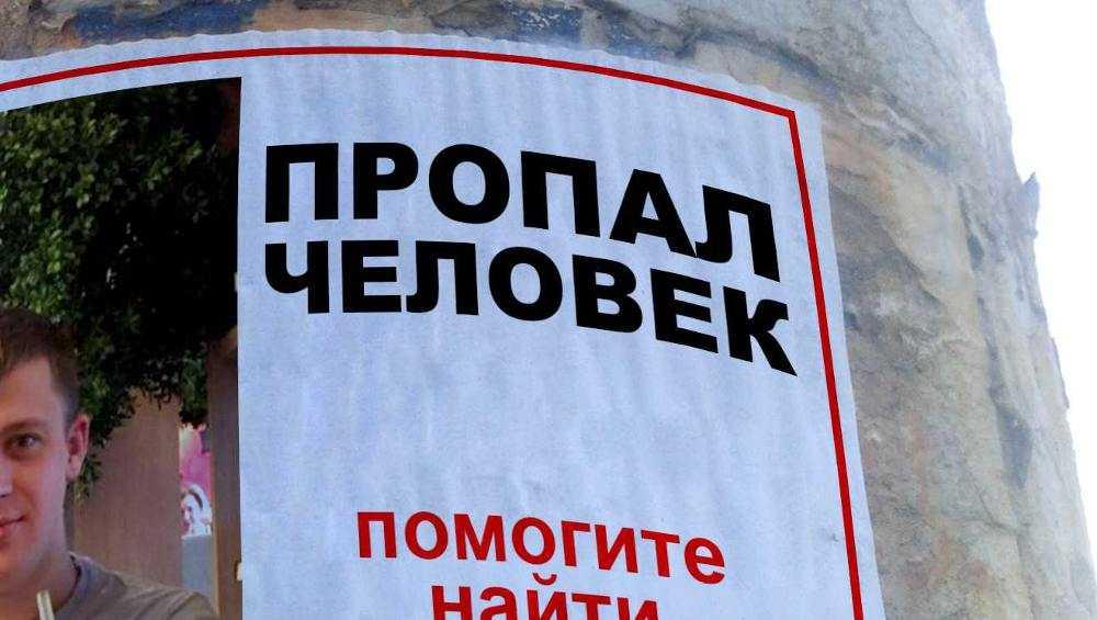 В Брянске из пропавших в ноябре 16 человек не нашли 4-х